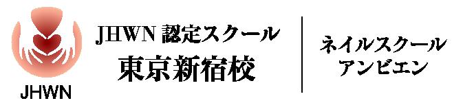 JHWN認定校|東京新宿校